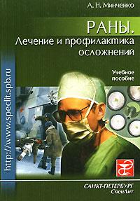 Раны. Лечение и профилактика осложнений ( 5-299-00217-3 )