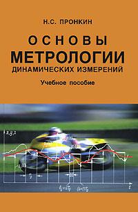 Основы метрологии динамических измерений12296407Излагаются основные положения метрологии как науки об измерениях, методах достижения их единства и требуемой точности. Подробно рассматривается измерение физических величин, при этом основное внимание уделяется определению динамических погрешностей при измерении различного рода входных сигналов, а также способам оптимизации динамических характеристик средств измерения по погрешности и быстродействию. Пособие написано в соответствии с программой учебной дисциплины Основы метрологии динамических измерений. Для студентов высших учебных заведений, обучающихся техническим специальностям, аспирантов, научных работников и инженеров, занимающихся вопросами измерений физических величин в динамике.
