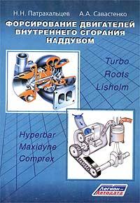 Форсирование двигателей внутреннего сгорания наддувом ( 5-88850-164-6 )