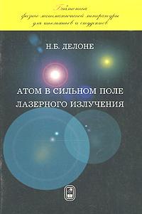 Атом в сильном поле лазерного излучения
