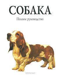 Собака. Полное руководство