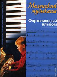 Маленький музыкант. Фортепианный альбом ( 5-17-018316-Х )