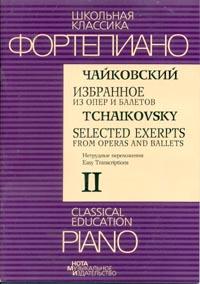Избранное из опер и балетов; Нетрудные переложения для фортепиано в 2 руки: Выпуск 2