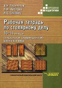 Рабочая тетрадь по столярному делу. 10-11 классы ( 5-691-00960-5 )