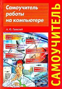 Самоучитель работы на компьютере