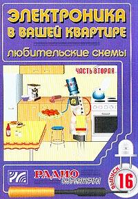 Электроника в вашей квартире. Любительские схемы. Часть 2