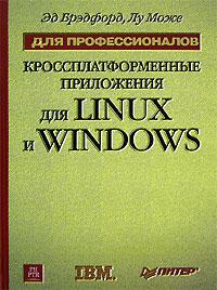 Книга Кроссплатформенные приложения для Linux и Windows