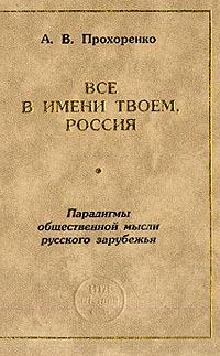 Все в имени твоем, Россия. Основные парадигмы общественной мысли русского зарубежья