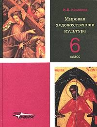 Мировая художественная культура. 6 класс ( 5-691-01038-7 )