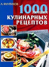 1000 лучших кулинарных рецептов: Самые вкусные блюда