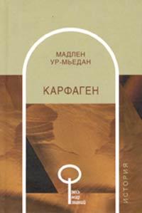Карфаген ( 5-7777-0219-8 )