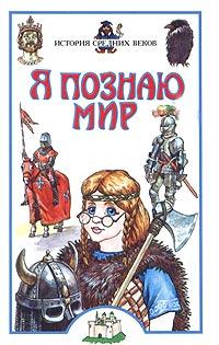 Я познаю мир. История Средних веков ( 5-17-016299-5, 5-271-05135-8 )