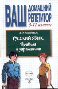 Русский язык: Правила и упражнения: 5-11 классы