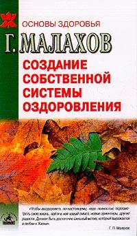 Книга Создание собственной системы оздоровления