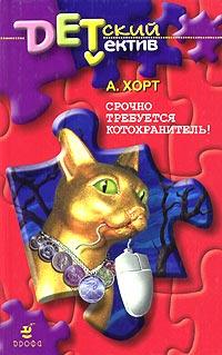 Книга Срочно требуется котохранитель!
