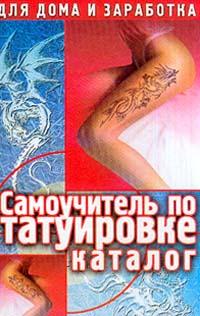 Самоучитель по татуировке. Каталог