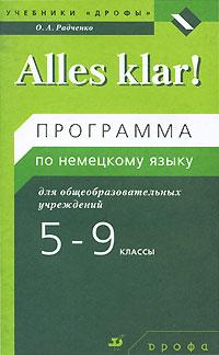 Alles klar! 5-9 классы. 1-5-й годы обучения. Программа по немецкому языку ( 978-5-358-07454-5 )