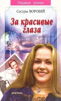 За красивые глаза12296407Новая серия Сестер Воробей называется Первый роман. В ней вы познакомитесь с новыми героями, которые тоже учатся в одной из московских школ. Катя Андреева учится в одном классе с Люсей Черепахиной и Лу Геранмае. Юрка Ермолаев придумал ей прозвище Каркуша - за сходство со взбалмошной вороной из передачи Спокойной ночи, малыши. Катя - девочка-авария: она обладает даром притягивать к себе неприятности и оказываться в центре всех школьных событий. Каркуша подружилась с десятиклассницей Олей Ганичевой, которая влюбилась в Катиного старшего брата - красавца-первокурсника ВГИКа.
