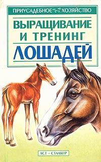 Обложка книги Выращивание и тренинг лошадей