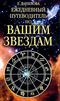 Ежедневный путеводитель по вашим звездам