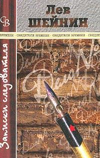 Книга Записки следователя
