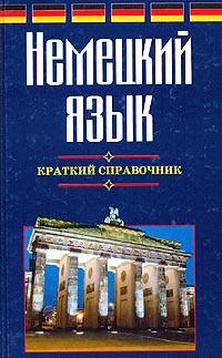 Немецкий язык. Краткий справочник