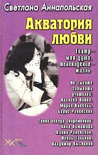 Акватория любви. Театр - моя душа, телевидение - жизнь ( 5-88093-102-1 )