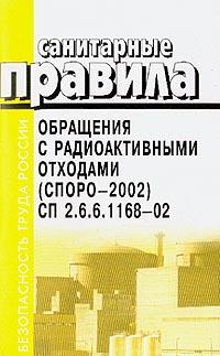 ���������� ������� ��������� � �������������� �������� (����� - 2002). �� 2.6.6.1168-02