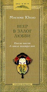 Обложка книги Веер в залог любви. Пьесы-маски в стиле театра ноо