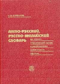 Англо-русский, русско-английский словарь по охране окружающей среды и уничтожению химического оружия