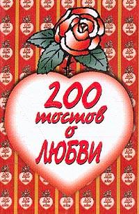 200 тостов о любви ( 5-85807-069-8 )