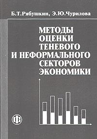 Методы оценки теневого и неформального секторов экономики ( 5-279-02754-5 )