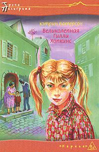 Книга Великолепная Гилли Хопкинс
