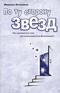 По ту сторону звезд. Что начинается там, где заканчивается Вселенная?12296407В книге в живой и увлекательной форме рассказывается о самых тонких и сложных проблемах космологии и физики микромира. Книга написана так, что, с одной стороны, она будет интересна специалистам, а, с другой стороны, понятна и доступна читателям без физико-математического образования и даже школьникам.