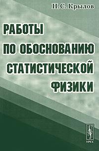 Работы по обоснованию статистической физики ( 5-354-00373-3 )