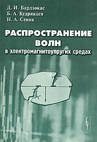 Распространение волн в электромагнитоупругих средах12296407В книге на современном уровне при помощи математических методов изучаются связанные электромагнитоупругие волны, поверхностные волны Релея в пьезоэлектрических и магнитоупругах средах, волны Лэмба, сдвиговые волны в пьезоэлектриках и критерии пробоя диэлектриков и пьезоэлектриков. Для специалистов в области механики деформируемого твердого тела, акустики и дефектоскопии, а также аспирантов и студентов, специализирующихся в области физики и механики сплошных сред.