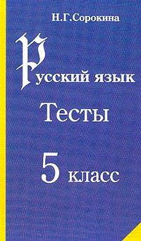 Русский язык: Тесты для 5 класса: Учебное пособие