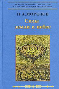 Обложка книги Христос. Том II. Силы земли и небес