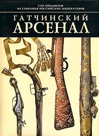 Гатчинский арсенал / Gatchina Arsenal ( 5-901555-02-3 )