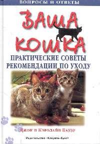 Ваша кошка: Практические советы и рекомендации по уходу (пер. с англ. Шибаева В.Л.)