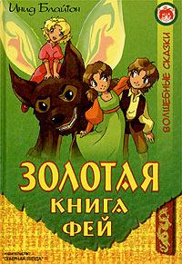 Книга Золотая книга фей