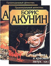 Пелагия и красный петух (комплект из 2 книг)