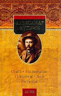 Обложка книги Олеся; На переломе; Поединок; Яма; Рассказы