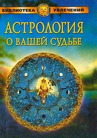 Книга Астрология о вашей судьбе
