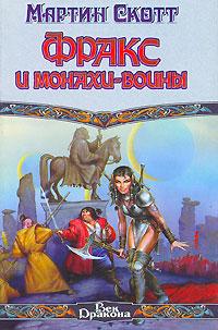 Книга Фракс и монахи-воины
