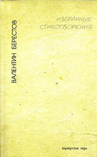 Валентин Берестов. Избранные стихотворения