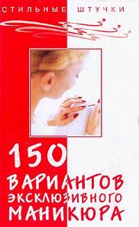 150 вариантов эксклюзивного маникюра