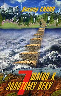 7 шагов к Золотому веку ( 5-8386-0034-9 )