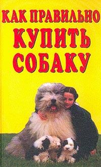 Книга Как правильно купить собаку