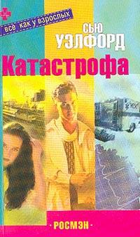 Катастрофа: Повесть (пер. с англ. Жигалова А.)